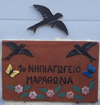 1ο Νηπιαγωγείο Μαραθώνα