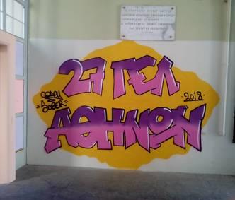 27ο ΓΕΛ ΑΘΗΝΩΝ