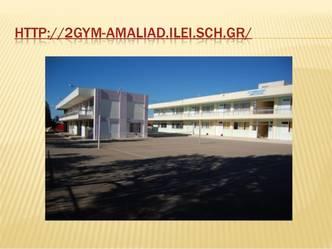 2ο Γυμνάσιο Αμαλιάδας