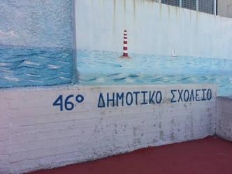 46ο Δημοτικό Σχολείο Πειραιά-Μανιάτικα