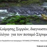 Διαγνωστικό ερωτηματολόγιο για το ποταμό Στρυμόνα- Γυμνάσιο Κοίμησης