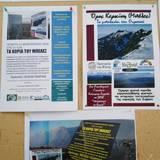 """Αφίσες ημερίδας """"Τα χωριά του Μπέλες """" στο Οικολογικό Γυμνάσιο Κοίμησης"""