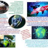 Έντυπο ενημέρωσης 26ης Πράσινης Εβδομάδας 2